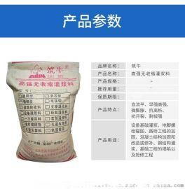 烟台灌浆料标准筑牛牌高强无收缩灌浆料施工方法