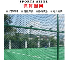 球场护栏 体育场围栏 笼式足球场·多功能运动场围栏