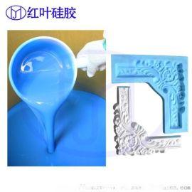 石膏制品模具硅胶 广东液态模具硅胶厂家
