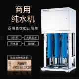 沁園QS-RO-LP250四級RO反滲透純水機
