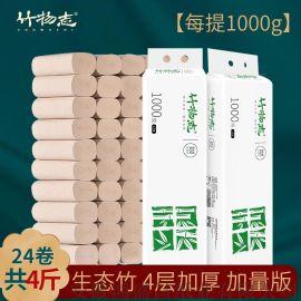 竹物志 无芯卷纸1000克/提卷纸 卫生纸