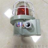 防爆声光报警器BBJ-ZR防腐、抗氧化喷漆工艺