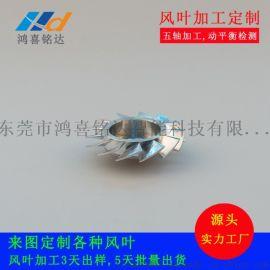 高速电机叶轮加工-风叶加工-扇叶加工定制厂家