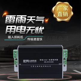 天津众纳科技网络接口监控电涌保护器三合一