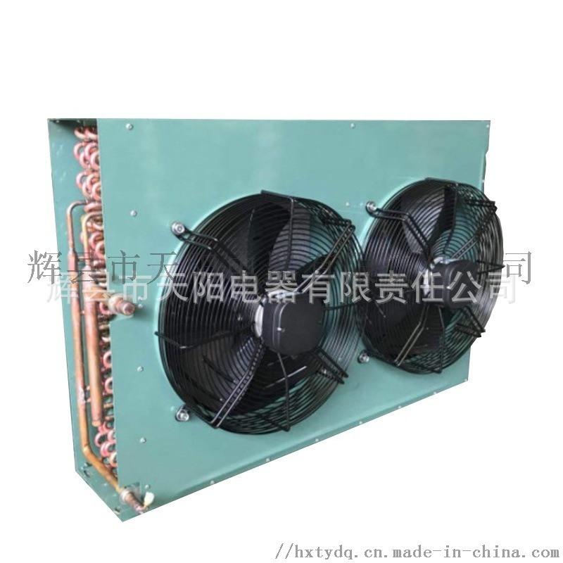 河南冷凝器厂家供应制冷空调冷凝器翅片铜管冷凝器