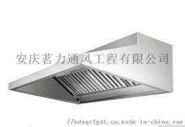 供安徽芜湖厨房排油烟罩和亳州油烟净化器安装制作