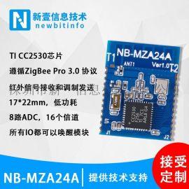 zigbee串口智能家居CC2530数传通信模块