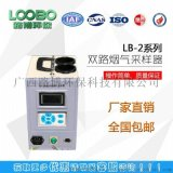 環境空氣採樣使用LB-2智慧煙氣採樣器