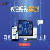 天津三星視界改造變電所運維雲平臺項目的研究及應用