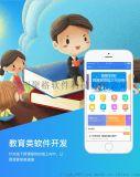 教育app开发 在线课程教育平台 直播app开发