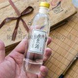 小酒瓶玻璃瓶分装瓶创意酒瓶白酒瓶