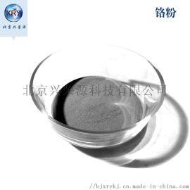 99.95%10微米超细铬粉金属铬粉 粉末冶金铬粉