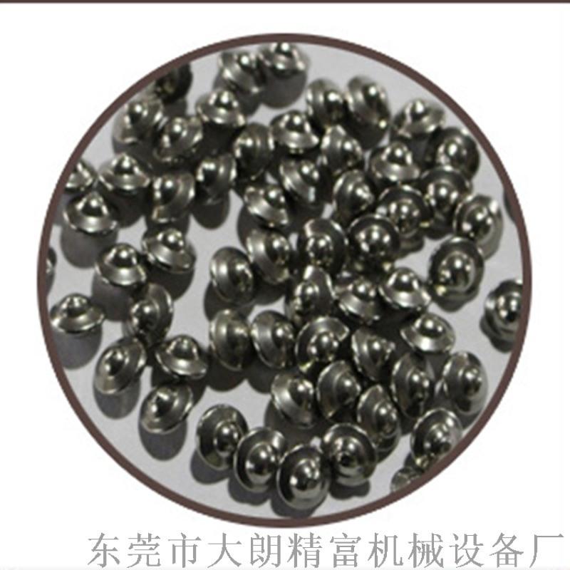 厂家供应 不锈钢金属研磨石 飞碟形,圆球不锈钢