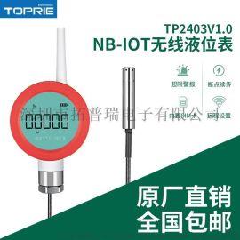 高精度NB-IOT无线液位表低功耗远程监控工业级