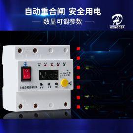 HD63A數顯自動重合閘漏電保護開關