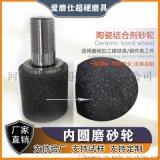 厂家直销空调压缩机内孔磨削专用陶瓷CBN磨头