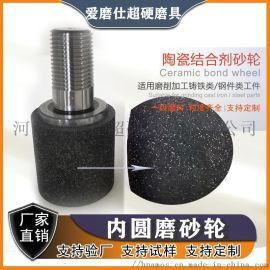 厂家直销空调压缩机内孔磨削  陶瓷CBN磨头