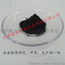 金属粉末 焊材  微碳铬铁粉(可定制各种规格粒度)