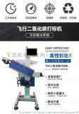 杭州生造飞行激光打标机