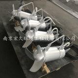 缺氧池潜水搅拌机QJb 1.5kw 不锈钢