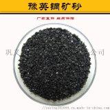 廠家  黑色銅礦砂 噴砂用銅礦砂 銅礦砂地坪砂
