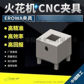 Erowa夹具CNC铜公EDM火花机线切割电极夹持座 S15方型不锈钢夹头