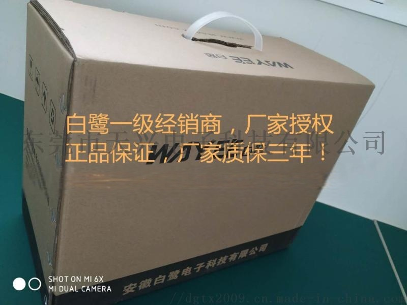 白鷺SA1010B攜帶型頻譜分析儀