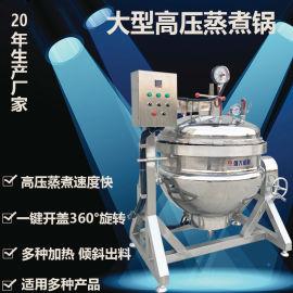 蒸汽加热高压锅 立式带吊篮高温高压蒸煮罐