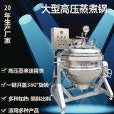 蒸汽加熱高壓鍋 立式帶弔籃高溫高壓蒸煮罐