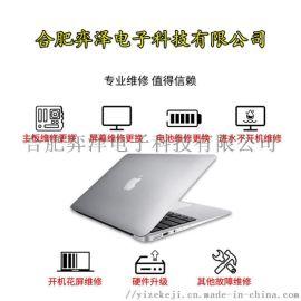 合肥苹果笔记本维修站点 Apple硬件升级