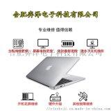 合肥蘋果筆記本維修站點 Apple硬體升級