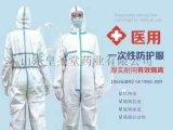 医用防护服生产厂家 一次性医用防护服