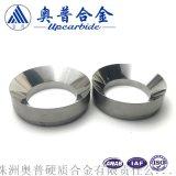 硬质合金碗形阀座 蝶形钨钢环