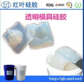 透明模具硅胶 精密度高的模具硅胶