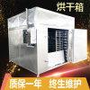 肉豆蔻烘干机 五味子烘干箱蒸汽加热速冷速热