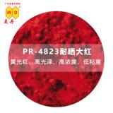 廠家直銷PR-4823耐曬大紅油墨用顏料色粉