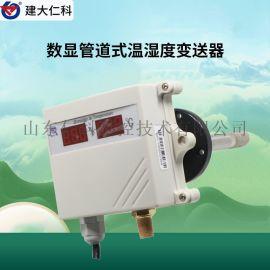 建大仁科 自动存储高精度  温湿度传感器