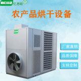 菜乾智慧控制空氣能熱泵烘乾機廠家供應農產品烘乾機