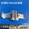 760彩钢瓦暗扣支架坚固耐用 亿晟钢构