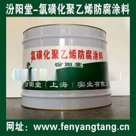 氯磺化聚乙烯防腐漆适用于于工业循环水系统防水防腐
