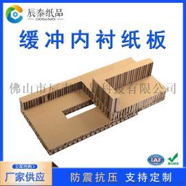 中山蜂窝纸板厂家江门高强度内衬纸板防震缓冲纸内衬垫