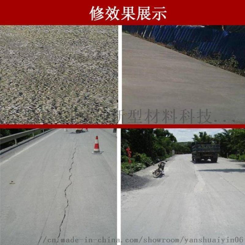 河北混凝土水泥地修补|路面修补材料厂家