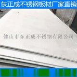 工業304不鏽鋼板,河源304不鏽鋼工業板