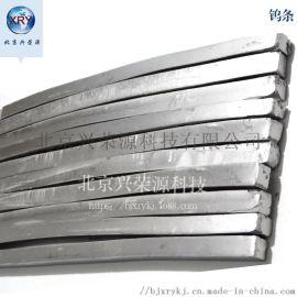 钨条 99.9%高纯金属钨条 现货足 当天发