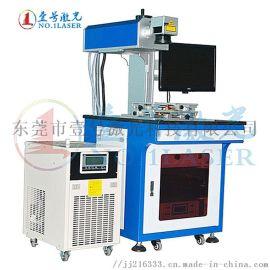 紫外激光打标机 陶瓷玻璃塑料电子电器激光设备加工