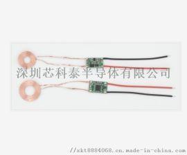 电动牙刷无线充电标准模块XKT-R11