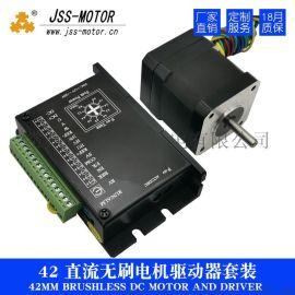 JSS金三士42直流无刷电机驱动器套装