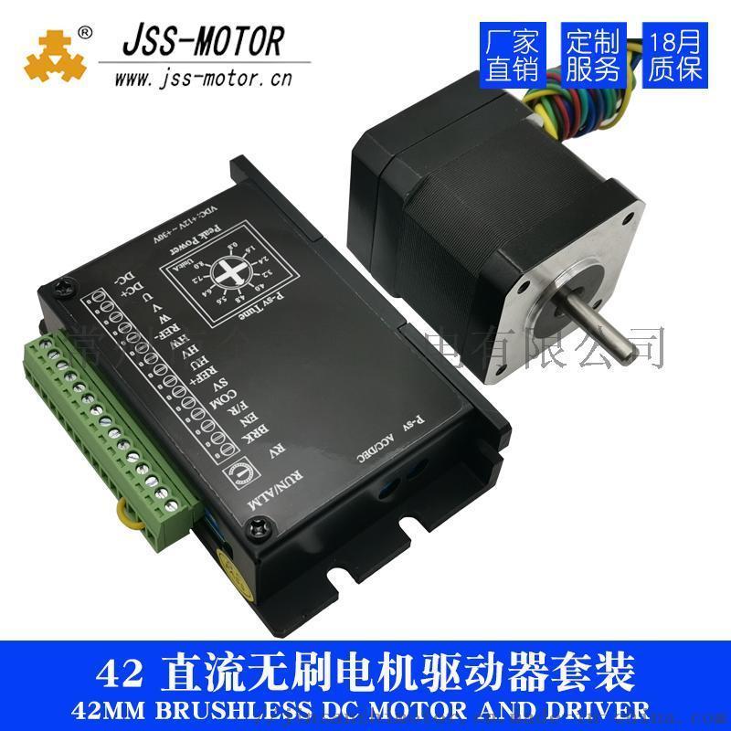 JSS金三士42直流無刷電機驅動器套裝