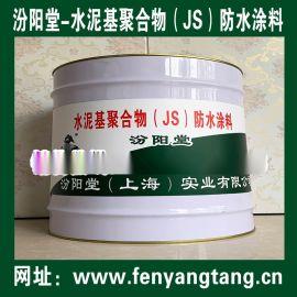 水泥基聚合物(JS)防水涂料、涂膜坚韧、粘结力强