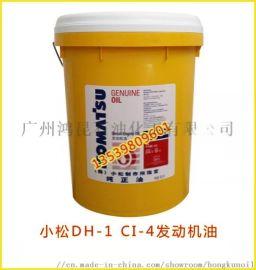 小松发动机油15W-40 DH-1 CI-4